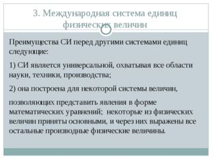 3. Международная система единиц физических величин Преимущества СИ перед друг