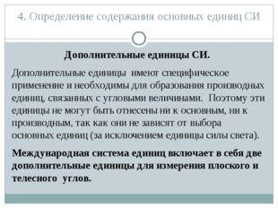 4. Определение содержания основных единиц СИ Дополнительные единицы СИ. Допол
