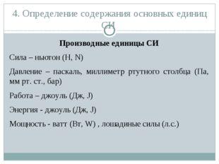 4. Определение содержания основных единиц СИ Производные единицы СИ Сила – нь