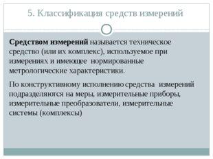 5. Классификация средств измерений Средством измерений называется техническое