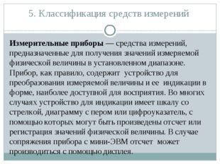 5. Классификация средств измерений Измерительные приборы — средства измерений