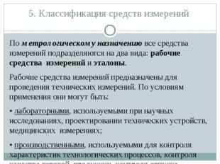 5. Классификация средств измерений По метрологическому назначению все средств