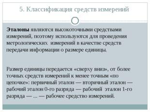 5. Классификация средств измерений Эталоны являются высокоточными средствами