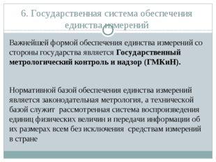 6. Государственная система обеспечения единства измерений Важнейшей формой об