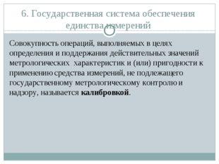 6. Государственная система обеспечения единства измерений Совокупность операц