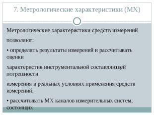 7. Метрологические характеристики (МХ) Метрологические характеристики средств