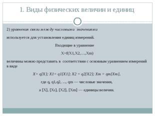1. Виды физических величин и единиц 2) уравнения связи между числовыми значен