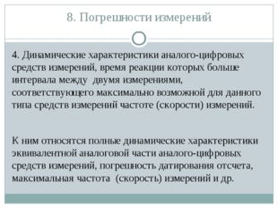 8. Погрешности измерений 4. Динамические характеристики аналого-цифровых сред