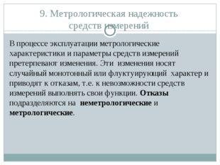9. Метрологическая надежность средств измерений В процессе эксплуатации метро