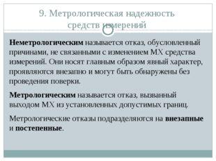 9. Метрологическая надежность средств измерений Неметрологическим называется