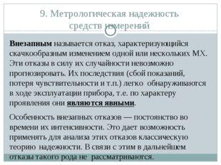 9. Метрологическая надежность средств измерений Внезапным называется отказ, х