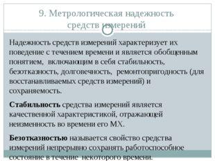 9. Метрологическая надежность средств измерений Надежность средств измерений