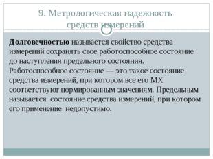 9. Метрологическая надежность средств измерений Долговечностью называется сво