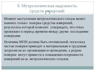 9. Метрологическая надежность средств измерений Момент наступления метрологич