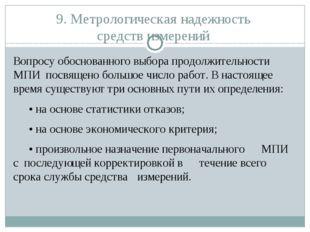 9. Метрологическая надежность средств измерений Вопросу обоснованного выбора