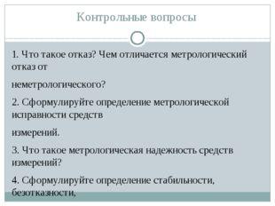 Контрольные вопросы 1. Что такое отказ? Чем отличается метрологический отказ