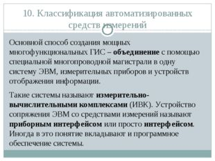 10. Классификация автоматизированных средств измерений Основной способ создан