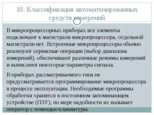 10. Классификация автоматизированных средств измерений В микропроцессорных пр