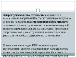 10. Классификация автоматизированных средств измерений Энергетическая совмес