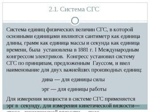 2.1. Система СГС Система единиц физических величин СГС, в которой основными е