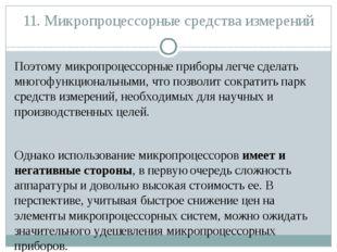 11. Микропроцессорные средства измерений Поэтому микропроцессорные приборы ле