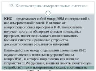 12. Компьютерно-измерительные системы КИС – представляет собой микроЭВМ со вс