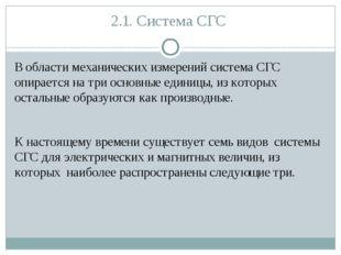 2.1. Система СГС В области механических измерений система СГС опирается на тр