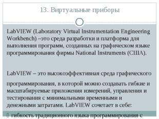 13. Виртуальные приборы LabVIEW (Laboratory Virtual Instrumentation Engineeri