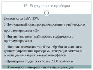 13. Виртуальные приборы Достоинства LabVIEW:  Полноценный язык программирова