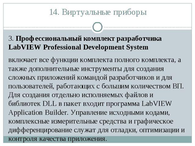 14. Виртуальные приборы 3. Профессиональный комплект разработчика LabVIEW Pro...