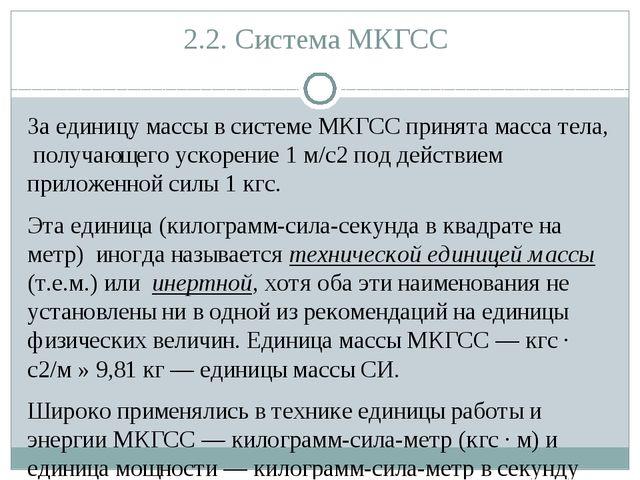 2.2. Система МКГСС За единицу массы в системе МКГСС принята масса тела, получ...