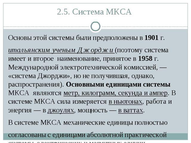 2.5. Система МКСА Основы этой системы были предположены в 1901 г. итальянским...