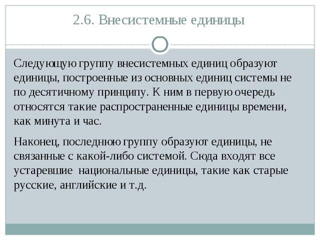 2.6. Внесистемные единицы Следующую группу внесистемных единиц образуют едини...