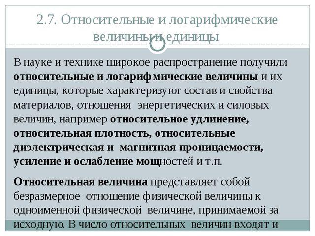 2.7. Относительные и логарифмические величины и единицы В науке и технике шир...