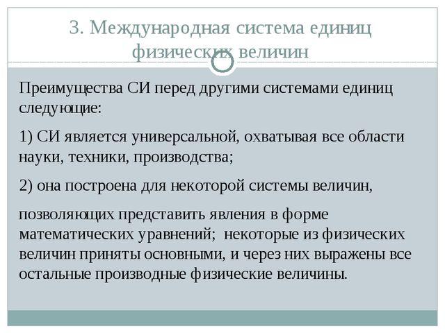 3. Международная система единиц физических величин Преимущества СИ перед друг...