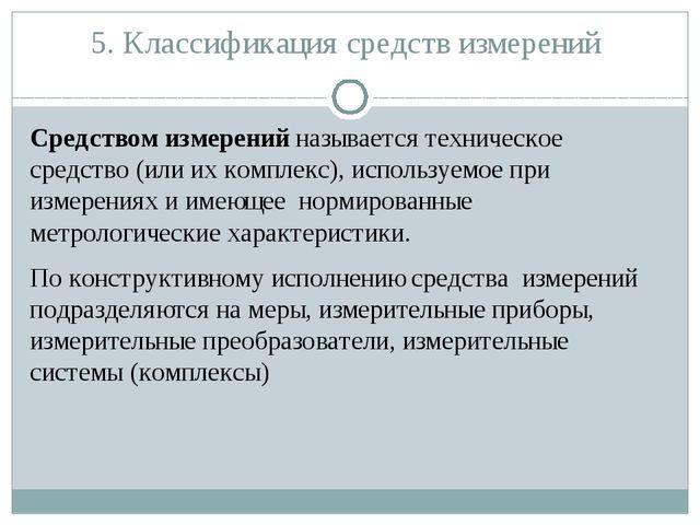5. Классификация средств измерений Средством измерений называется техническое...