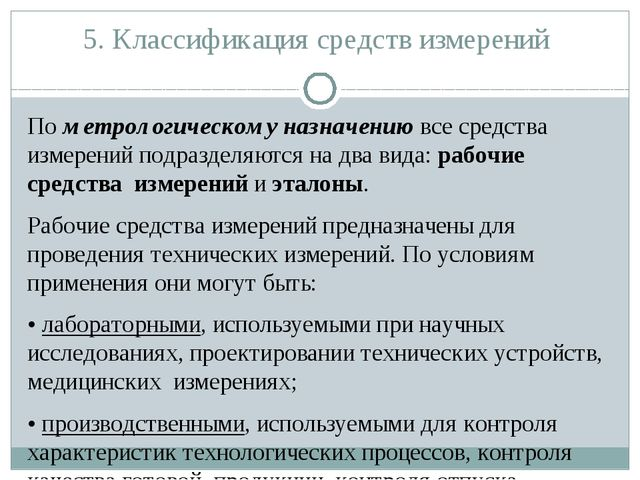 5. Классификация средств измерений По метрологическому назначению все средств...