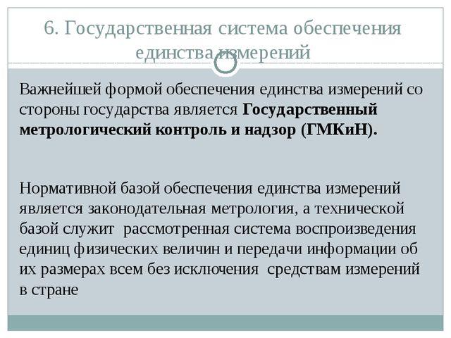 6. Государственная система обеспечения единства измерений Важнейшей формой об...