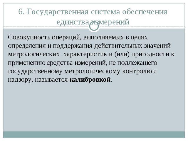 6. Государственная система обеспечения единства измерений Совокупность операц...