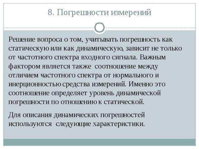 8. Погрешности измерений Решение вопроса о том, учитывать погрешность как ста...