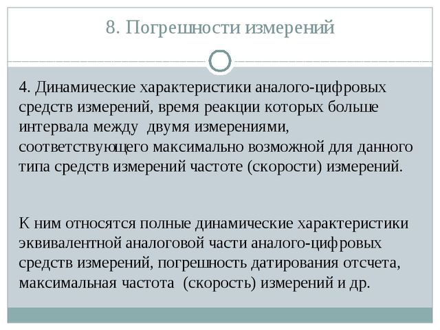 8. Погрешности измерений 4. Динамические характеристики аналого-цифровых сред...