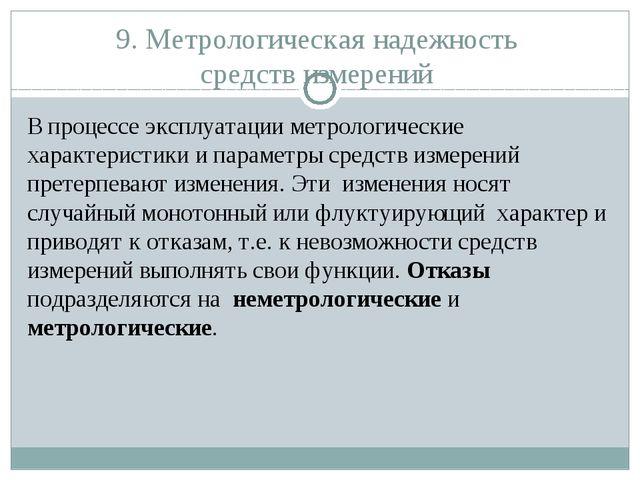 9. Метрологическая надежность средств измерений В процессе эксплуатации метро...