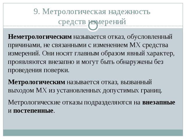 9. Метрологическая надежность средств измерений Неметрологическим называется...