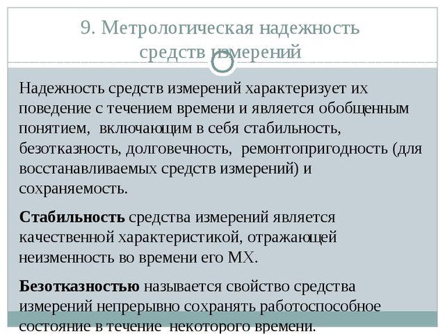 9. Метрологическая надежность средств измерений Надежность средств измерений...