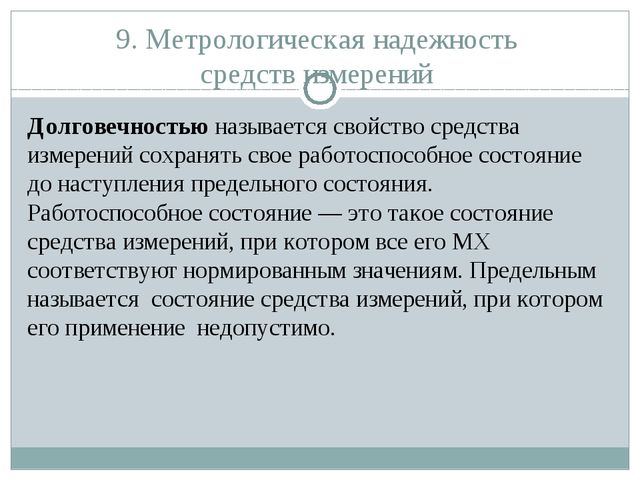 9. Метрологическая надежность средств измерений Долговечностью называется сво...