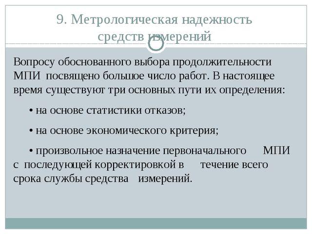 9. Метрологическая надежность средств измерений Вопросу обоснованного выбора...