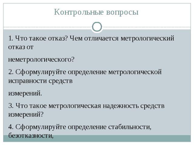 Контрольные вопросы 1. Что такое отказ? Чем отличается метрологический отказ...