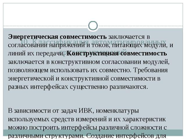 10. Классификация автоматизированных средств измерений Энергетическая совмес...