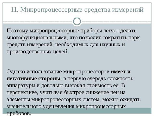 11. Микропроцессорные средства измерений Поэтому микропроцессорные приборы ле...