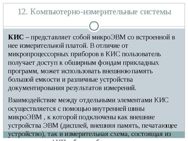 12. Компьютерно-измерительные системы КИС – представляет собой микроЭВМ со вс...